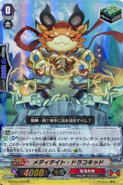 メディテイト・ドラコキッド G-FC04/059 RR 【...