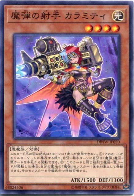 魔弾の射手 カラミティ ノーマル DBSW-JP020 ...
