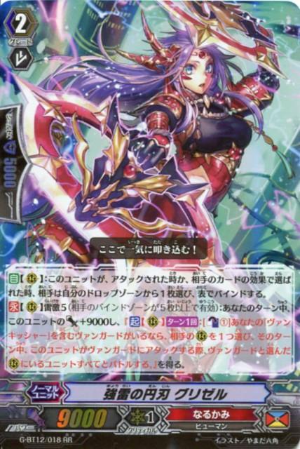 強雷の円刃 グリゼル G-BT12/018  RR 【カード...