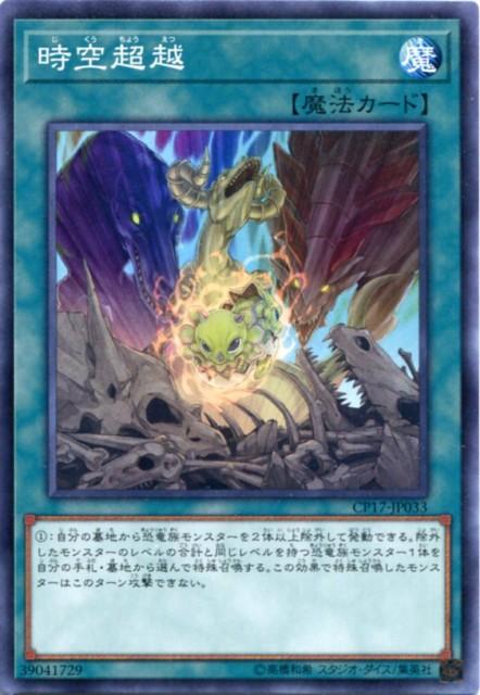 時空超越 ノーマル CP17-JP033 通常魔法【遊戯...