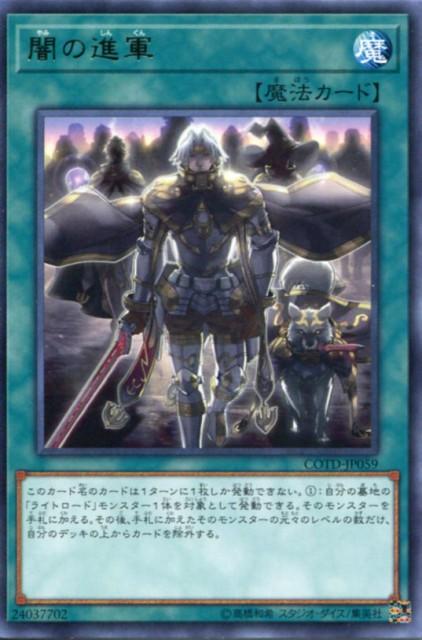 闇の進軍 レア COTD-JP059 通常魔法【遊戯王カ...