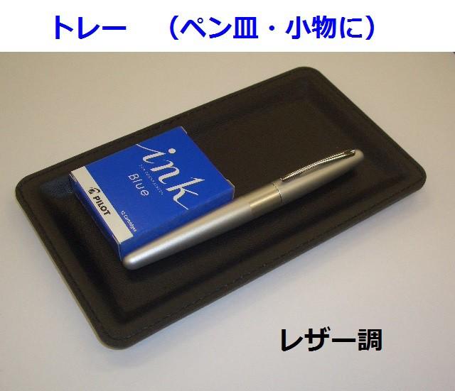 レザー調【ペントレー KN-61 黒】 メール便OK ...