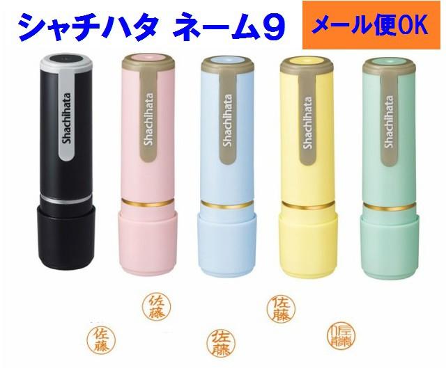 シャチハタネーム9  XL-9 【選べる書体 本体カ...