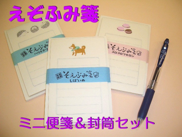 手の平サイズ ◆ミニ便箋&封筒◆えぞふみ箋 324...