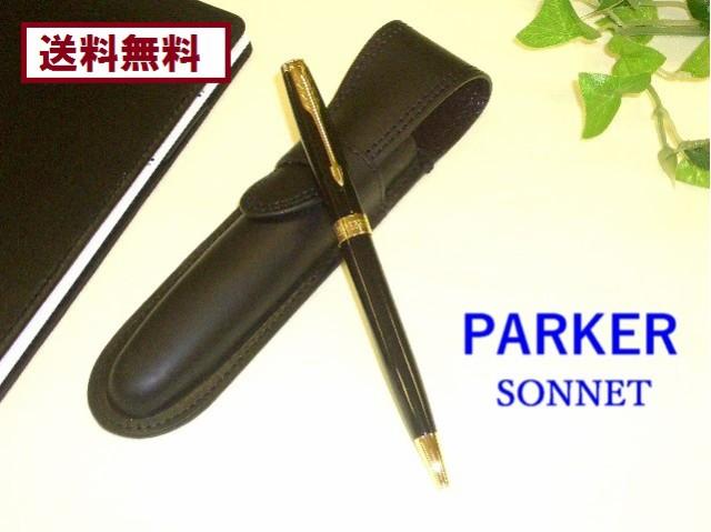 【送料無料】パーカーボールペン ソネット CT&GT...