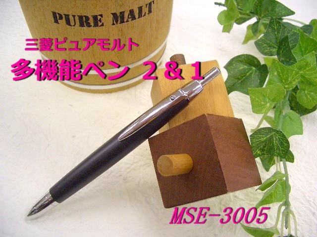 ピュアモルト多機能ペン2&1  MSE-3005  メール便O...