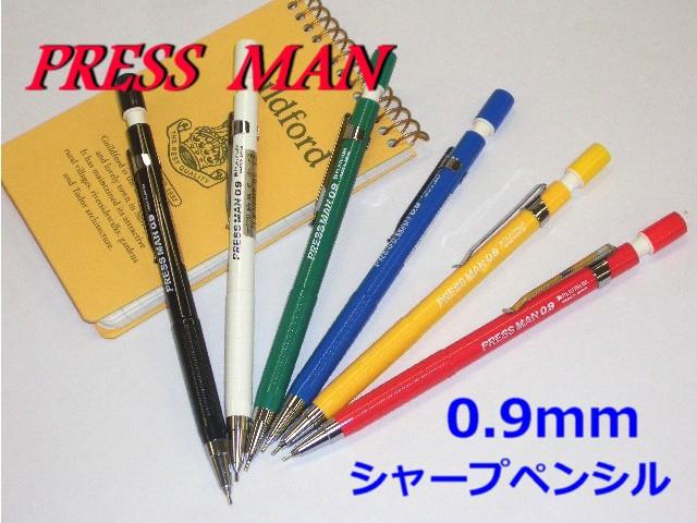 プラチナ シャープペンシル ◆プレスマン0.9mm ...