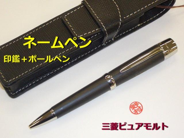 ネームペン◆三菱ピュアモルト SH3505  3780円...