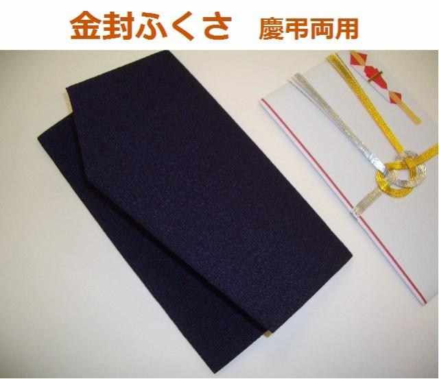 慶弔両用 『金封ふくさ フク-20』 1836円⇒1600円...