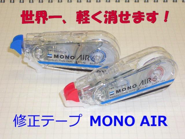 驚きの使いやすさ!!◆修正テープ◆モノエアー MO...