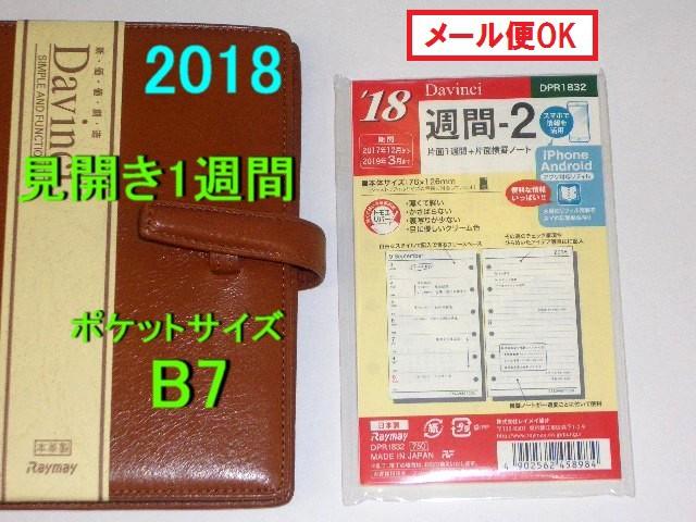 2018年 システム手帳リフィル ダヴィンチ  B7ポケ...