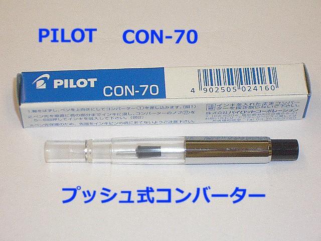 パイロット万年筆◆プッシュ式コンバーター CON-7...