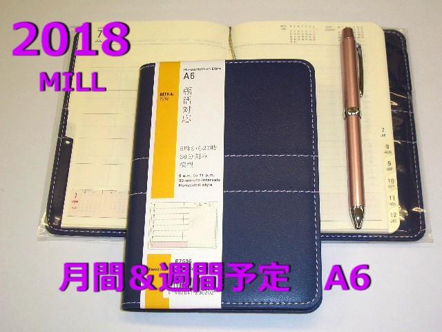2018年 手帳 ダイゴー◆MILL A6 週間+月間予定 ...