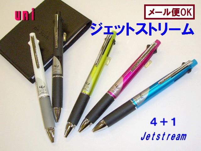 ジェットストリーム多機能ペン4&1【三菱鉛筆 MSXE...
