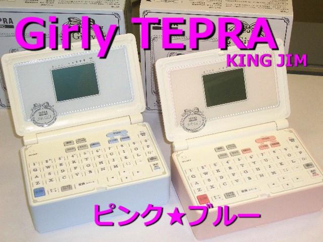 """★ガーリーテプラ 本体 SR-GL1 """"シェルピンク&..."""