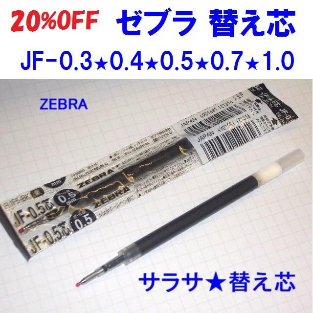 【20%OFF】ゼブラ ジェルボールペン替え芯 サラ...