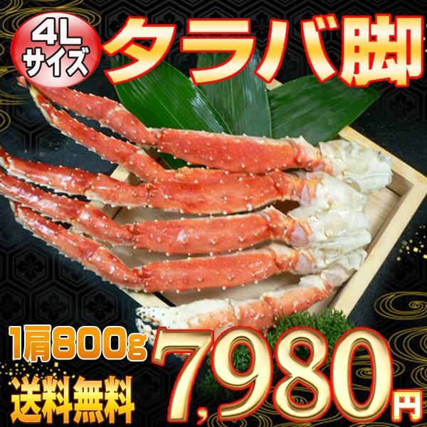【送料無料】4Lサイズ☆極上タラバ足 1肩800g
