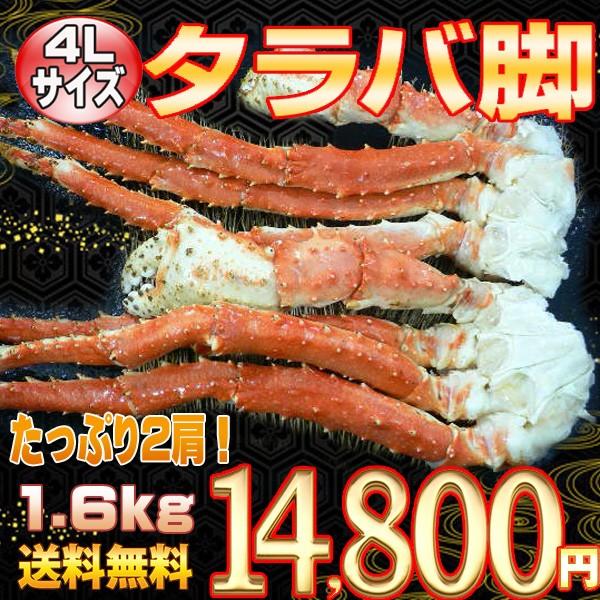【送料無料】4Lサイズ☆極上タラバ足 2肩1.6kg