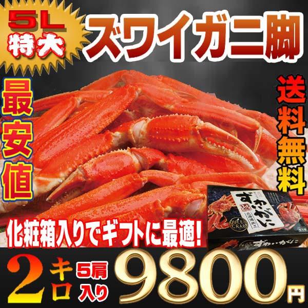 【送料無料】巨大5L ズワイガニ脚2kg《化粧箱入...