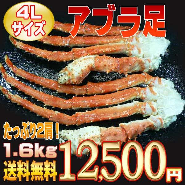 【送料無料】 4Lサイズ☆アブラガニ足 2肩1.6kg...