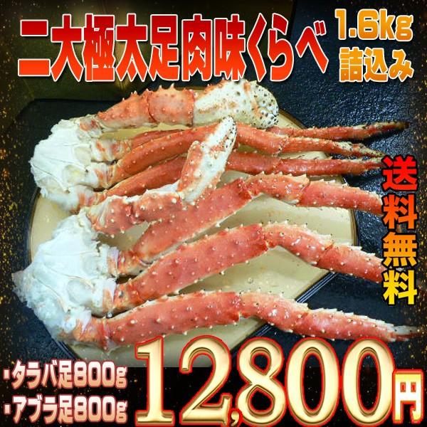 【送料無料】二大極太足肉味くらべ 1.6kg詰込み