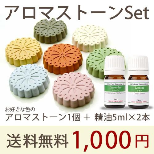 【送料無料】 KAVA 精油5ml2本付きアロマストーン...