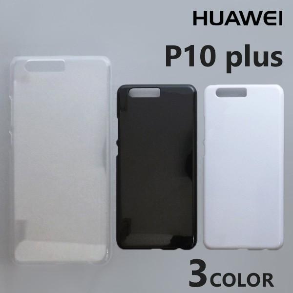 HUAWEI P10 plus ケースカバー 無地 スマートフォ...