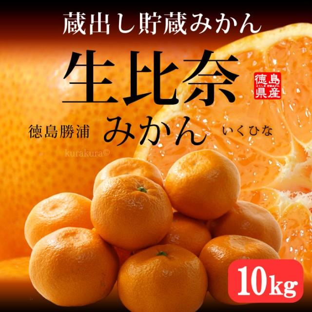 蔵出し生比奈みかん(約10kg)徳島県勝浦町産 Mサイ...