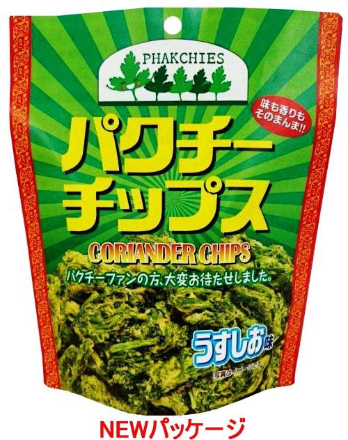 送料無料【味源 パクチーチップス 45g×15個セッ...