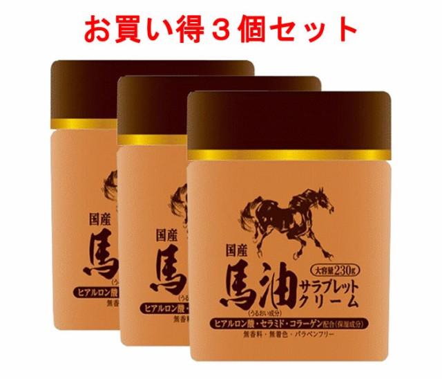 【馬油サラブレッドクリーム ジャータイプ 230g×...