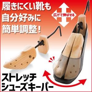 【ストレッチシューズキーパー 左右兼用2個組み ...