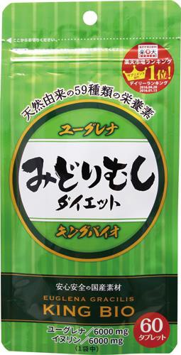 送料無料【キングバイオ みどりむしダイエット 60...
