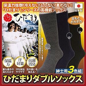 送料無料【ひだまりダブルソックス 紳士用 3色組...