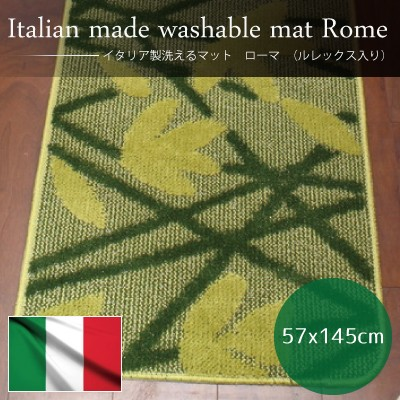 イタリア製洗えるキッチンマット ローマ 57×145c...