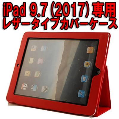 [送料無料][新型iPad2017]9.7インチiPad(第5世代)...
