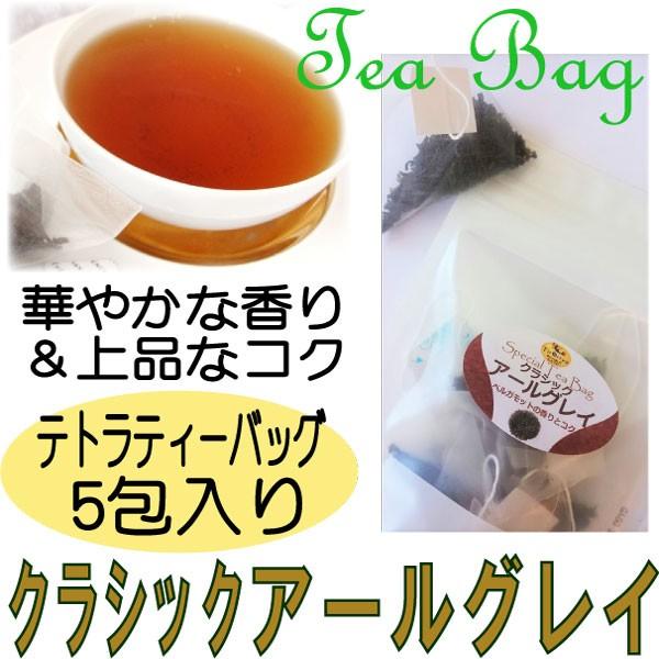 【紅茶 テトラティーバッグ】クラシックアールグ...