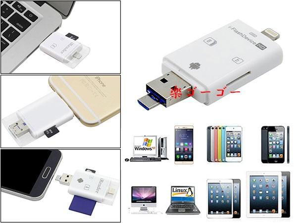 【送料無料】iOS Android USB SD micro SD カード...