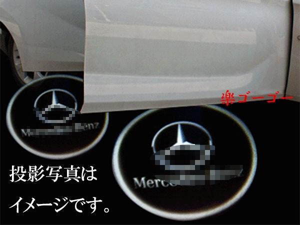【送料無料】ベンツ ドア カーテシランプ W212/W1...