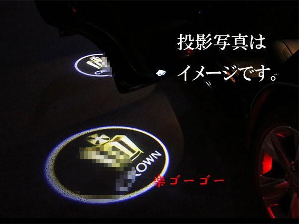 【送料無料】クラウン ドア カーテシランプ CROWN...