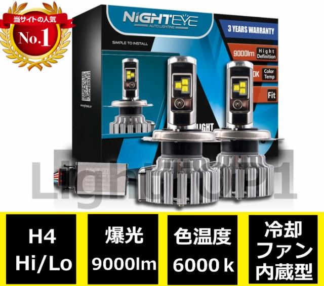 【メール便送料無料】H4 LED ヘッドライト最新型 ...