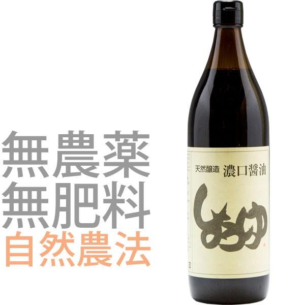 濃口醤油(無肥料・無農薬・自然農法) 900ml 秀...