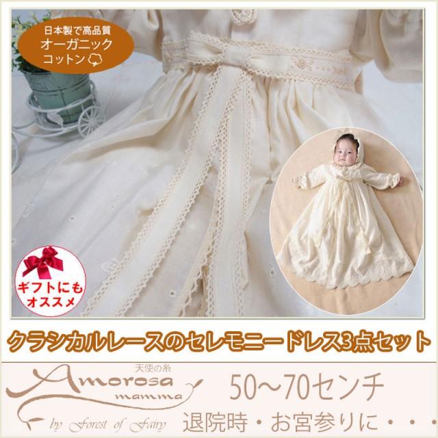 62a28f00dd65c 新生児 赤ちゃん用 ベビーセレモニードレス お帽子3点セット 日本製 オーガニックコットン クラシカル