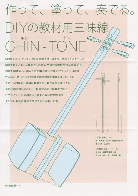 【伝統工芸士作】日本製三味線DIYキットCHIN-TONE...