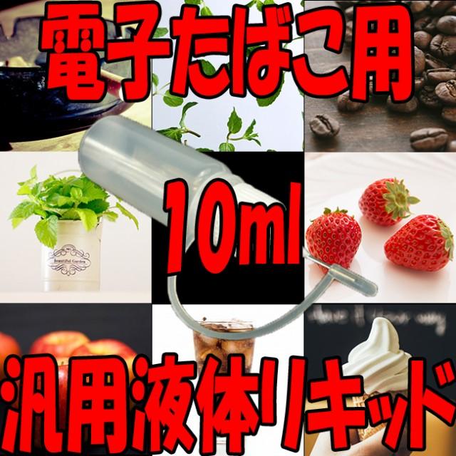 ☆ 禁煙応援フェア ☆ 電子タバコ 用 汎用 液体 ...