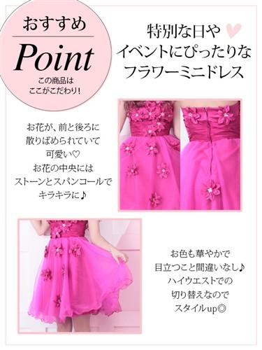 【特別な日のお花ドレス♪】【Tika ティカ】3D立...