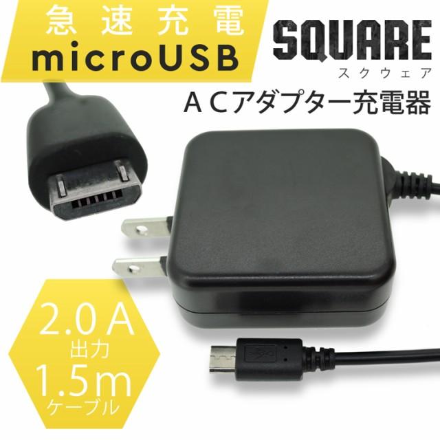 【急速充電】URBANO L01 KYY21 microUSB  スクウ...
