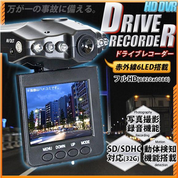 簡単取付 ドライブレコーダー フルHD対応  赤...