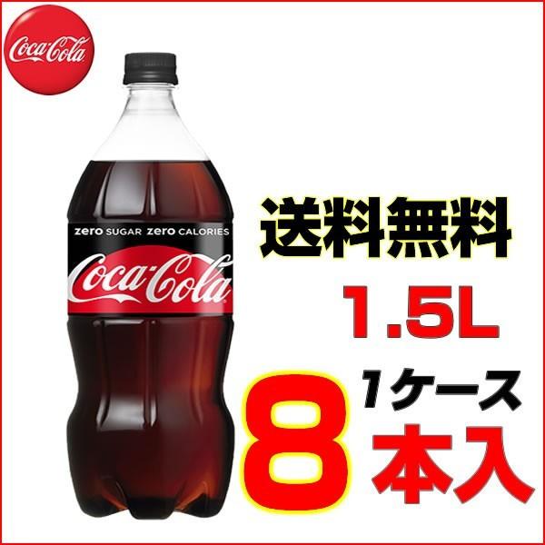 コカ・コーラゼロシュガー 1.5LPET  8本 【1ケー...
