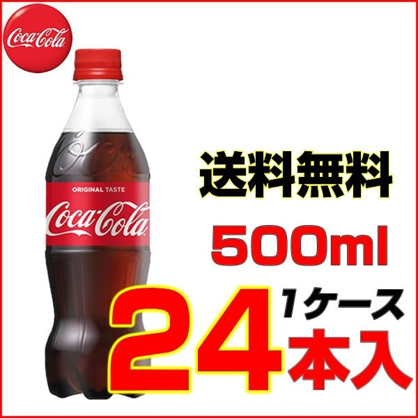 コカコーラ  500mlPET  24本 【1ケース】コーラの...