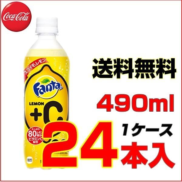 ファンタレモン+C 490mlPET 24本【1ケース】カラ...